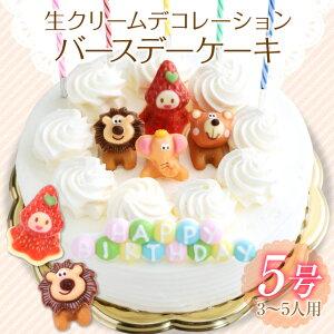 生クリームデコレーションケーキ 5号 送料無料 バースデーケーキ クリスマスケーキ [凍]直径15cm 誕生日ケーキ 誕生日 バースデー ケーキ ホールケーキ 子供 かわいいいちごサンド