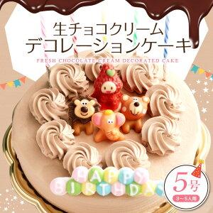 生チョコクリーム デコレーションケーキ 5号 送料無料 バースデーケーキ クリスマスケーキ[凍]チョコレートケーキ 誕生日ケーキお誕生日ケーキ 誕生日 バースデー ケーキ ホールケーキ 子供 かわいい
