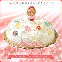 プリンセスデコレーションケーキ バースデーケーキ 誕生日ケーキ プリンセスケーキ お姫さま 誕生日