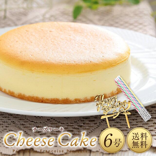 チーズケーキ6号送料無料誕生日誕生日ケーキバースデーケーキ[凍]スフレチーズケーキスフレ子供大人敬老