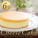 チーズケーキ6号【送料無料】バースデーケーキ スフレ 直径18cm 誕生日ケーキ お誕生日ケーキ 誕生日 バースデー ケーキ 記念日 ホールケーキ[凍]
