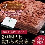 【】チョコレートケーキ◆しっとりココア生地とガナッシュクリームの8層サンド 誕生日ケーキ バースデーケーキ クリスマスケーキ バレンタイン ギフト パーティー 各種イベントなどにも