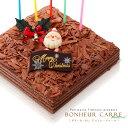 クリスマスケーキ チョコレートケーキ 送料無料 冷蔵便[冷]ボヌール・カレ クリスマス チョコレート ケーキギフト プレゼント スイーツ 予約 洋菓子