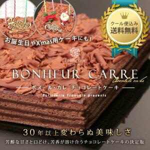 チョコレートケーキ ボヌール・カレ【送料無料】バースデーケーキ[凍]クリスマスケーキ ギフト 誕生日ケーキ 誕生日 バースデー ケーキ 子供 ギフト 誕生日プレゼント 洋菓子