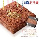 バースデーケーキ 誕生日ケーキ チョコレートケーキ あす楽 ...