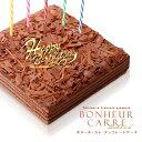 バースデーケーキ誕生日ケーキチョコレートケーキ送料無料冷蔵便[冷]誕生日チョコレートケーキチョコボヌール・カレ洋菓子
