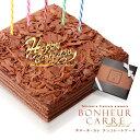 バースデーケーキ誕生日ケーキチョコレートケーキ送料無料冷蔵便[冷]誕生日チョコレートケーキチョコボヌール・カレ洋菓子ボヌールカレ