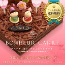 12万台突破 アルコール不使用 チョコレート チョコ ひなまつり ケーキ ボヌールカレひなまつりケーキ チョコレートケーキ ボヌール・カレ[凍]送料無料 ひな祭り ケーキ