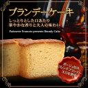 ブランデーケーキ 3本入【送料無料】(パウンドケーキ)お歳暮 お菓子 手土産 ギフト 2016