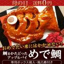 アップルパイ【送料無料】めで鯛 風呂敷包み 雑誌掲載 誕生日...