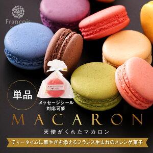 ホワイトデー お返し リボン付 マカロン 単品天使がくれたマカロン お菓子 スイーツ個包装 ギフト プチギフト