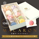 マカロン 10個入プチギフト 退職 お礼 お世話になりました お菓子 結婚式 おしゃれ 子