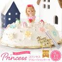 プリンセスケーキバースデーケーキ誕生日ケーキひな祭りケーキ7号送料無料[凍]女の子プリンセスひなまつりケーキ