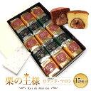 マロンケーキ 15個入 送料無料ロアドマロン 母の日ギフト ...