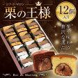 マロンケーキ 12個入【お中元】ロアドマロン プレーン&ショコラ お菓子 手土産 2016