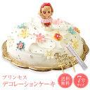 プリンセスケーキ バースデーケーキ 誕生日ケーキひな祭り ケ...