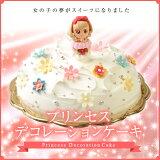 プリンセスケーキ バースデーケーキ[凍]