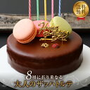 ザッハトルテバースデーケーキ誕生日ケーキチョコレートケーキ[凍]送料無料チョコ5号母の日スイーツ