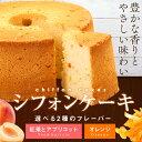 【送料無料】シフォンケーキ(ホール 直径約20cm)ギフト 贈答用 手土産 [凍]