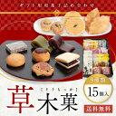 和菓子 詰め合わせ 15個入 送料無料 ギフト 和菓子詰