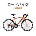 ロードバイク シティサイクル 700c 14段変速 ロードレ...