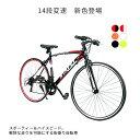 【777円クーポン発行中 11/27 23:59まで】クロスバイク 自転車 シマノ製14段変速 70...