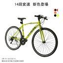 【最大1500円クーポン発行中 09/26 12:00から】クロスバイク 自転車
