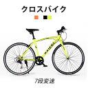 【新生活応援】 クロスバイク 自転車 軽快車 スピード 70...