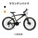 マウンテンバイク MTB 自転車 26インチ 21段変速付き...