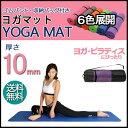 ヨガマット 専用 厚さ10mm yogaトレーニングマット ...