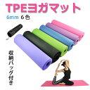 ヨガマット 専用 厚さ6mm yogaトレーニングマット ス...