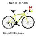 【最大2000円クーポン発行中】クロスバイク 自転車 700*23C シマノ製14段変速 軽快車 初...