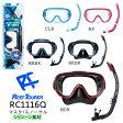 【RC1116Q】 Reef Tourerマスク+スノーケル 大人用 シリコーン05P28Mar14