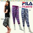 【FL9079】 FILA クロップドパンツ 女性用迷彩柄 パンツダンス エアロビクス エクササイズ フィットネス 05P12Oct14