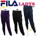 【送料無料】【FL9581】 FILA ロングパンツ 女性用レディース パンツ シンプル 足長ダンス エアロビクス エクササイズ フィットネス