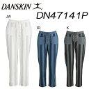 【送料無料】【DN47141P】レディース アンクルパンツ DANSKIN ダンスキン ダンス パンツ エクササイズ フィットネス