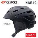 【送料無料】【NINE.10】 GIRO ジロ ヘルメット ...