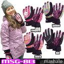 【送料無料】【MSG-813】 MASHALO スノーグローブスマホOK♪(タッチパネル対応)防水加工(AQUATEX採用) 05P28Oct13