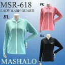【送料無料】【MSR-618】 mashaloかわいい  おすすめ ラッシュガード女性用 長袖 UVカット UPF50+