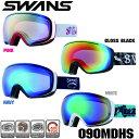 【090MDHS】SWANS スノーゴーグルダブルレンズ 成型球面レンズメガネ対応 ヘルメット対応 くもり止めレンズ 05P30Nov13