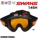 【145H】SWANS スノーゴーグルメガネ対応 ヘルメット対応小学校高学年−中学生、小顔用 05P04oct13