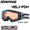 【HELI-PDH】SWANS スノーゴーグルダブルレンズ 偏光レンズメガネ対応 ヘルメット対応 くもり止めレンズ 05P30Nov13