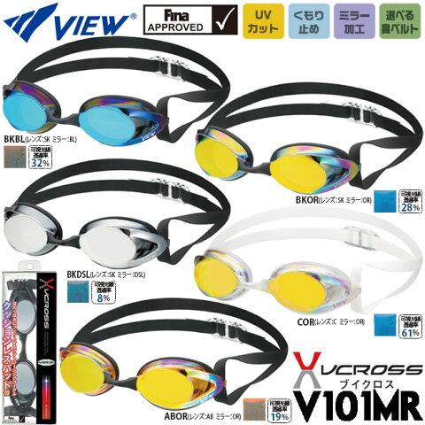【定形外送料無料】【V101MR】VIEW スイミングゴーグルVCROSS(ブイクロス) Fina認証 大人用 05P05Sep15