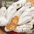 静岡遠州産 訳あり硬干しいも 丸干し芋 300g 5袋セット 1.5kg あぶってホクホク【国産ほしいも送料無料】P08Apr16
