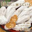 静岡遠州産 訳あり硬干しいも 丸干し芋 300g 10袋セット 3.0kg あぶってホクホク【国産ほしいも送料無料】02P23Apr16
