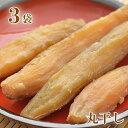 静岡遠州産干しいも 丸干し 160g 3袋セット 美味しさ丸ごと丸干し芋 【国産ほしいも送料無料】 05P03Dec16