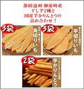 静岡遠州産干しいも 福袋 8点セット 角切り 3袋と 平切り芋 3袋に 芋かりんとう 2袋
