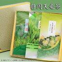2017年新茶 静岡茶天竜産「山のお茶」 天竜茶ギフトセット 上煎茶・やぶ北荒茶・手造り茶飴 100