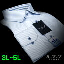【a.v.v】形態安定・ビッグサイズワイシャツ・吸水速乾ドビーストライプ・ショートポイント・セミワイドカラーシャツ(3L・4L・5L/キングサイズ)(長袖ワイシャツ/Yシャツ/ドレスシャツ/ビジネスシャツ) 【avv】