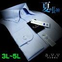 【a.v.v】形態安定・ビッグサイズブルーオックスフォード・マイターカラー・ボタンダウンシャツ(3L・4L・5L/キングサイズ)(長袖ワイシャツ/Yシャツ/ドレスシャツ/ブルー) 【avv】